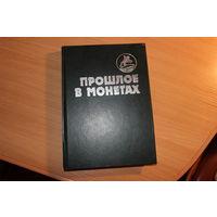 Прошлое в монетах (каталог от Николая до Советского рубля)