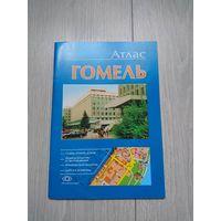 План города Гомель. Карта атлас
