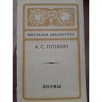 А.С. Пушкин Поэмы