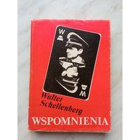 Вальтер Шелленберг - Воспоминания