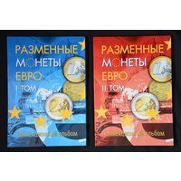 Комплект из 2-х альбомов-планшетов для 160 разменных монет Евро. /984527/