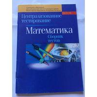 Дембовский Математика тестирование 2006г 60 стр
