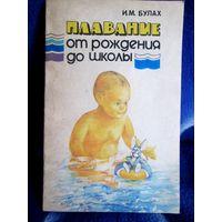 Булах И.М. Плавание от рождения до школы