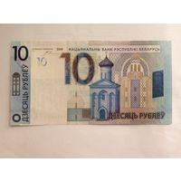 10 рублей 2009г. Смещение изображения!