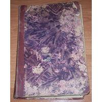 Старинная книга на польском языке 1930 год