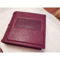 Книжка для записей Макей