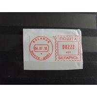 Беларусь суррогатная марка Минск (1-3)