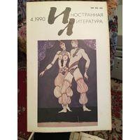 """Журнал """"Иностранная Литература"""", 4/ 1990"""