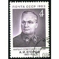 А. Егоров СССР 1983 год серия из 1 марки