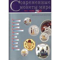Современные монеты мира Июль-Декабрь 2009