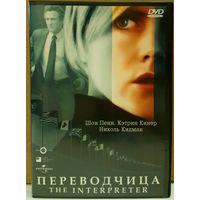 Переводчица , DVD5 (есть варианты рассрочки)