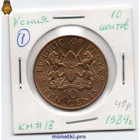 Кения 10 центов 1984 года.
