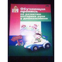 """Пропись"""" Подготовка детей к школе"""" 32 стр."""