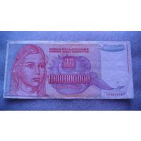 Югославия. 1 000 000 000 динар 1993г.  распродажа