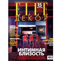 Elle Декор, 10 октябрь, 2004