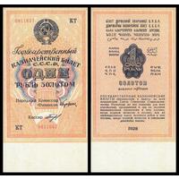 [КОПИЯ] 1 рубль золотом 1928г. (Богданов) с водяным знаком