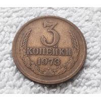 3 копейки 1973 СССР #09