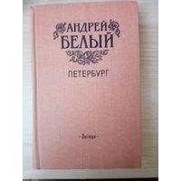 А. Белый  Петербург