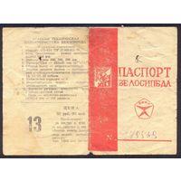 СССР Харьков паспорт  велосипед спорт-турист