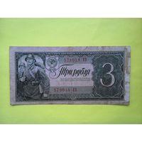3 рубля 1938 г.