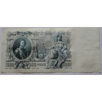 500 рублей 1912 г., Шипов И.П. - Метц Я.Ф., БС 052287 выпуск Правительства РСФСР конец 1917-1921