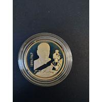 """Серебряная монета """"100-летие Г.П.Глебова"""", 1999. 10 рублей"""
