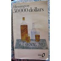 Hemingway: 50000 dollars, книга на французском языке. Издательство Gallimard-Folio