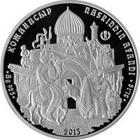 50 тенге Восточная сказка. Ходжа Насреддин 2015 г. UNC
