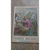 Библия/ Книга жизни