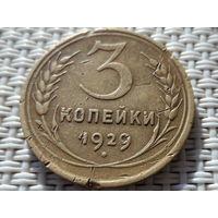 3 копейки 1929г. - 6