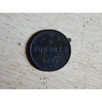 1/2 копейки 1897
