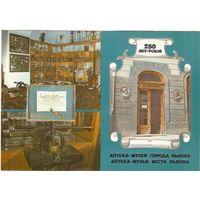 Открытка, 250 лет аптеке-музею во Львове, И. Чудновский, В Мартынов, 1985 г.