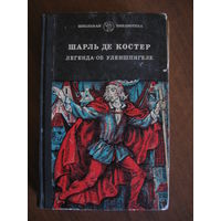 Книга Шарль де Костер ''Легенда об Уленшпигеле''