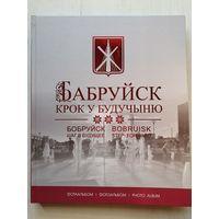 Книга-альбом ,,Бабруйск крок у будучыню'' фотоальбом.