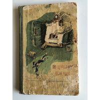 По щучьему велению. Русские сказки Книга НЕ НОВАЯ, имеет приметы времени см. внимательно фото.