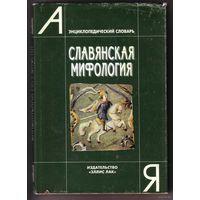 Славянская мифология. /Энциклопедический словарь/. 1995г.