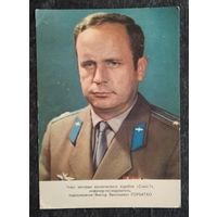 Космонавт Горбатко В.В. 1969 г. Чистая.