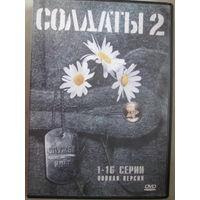 Солдаты 2  1-16 серии