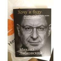 М. Лабковский Хочу и буду - новая, можно в подарок