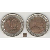 СССР y295 10 рублей 1991 год (ЛМД) (t)(f17)*