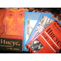 Книги об Иисусе