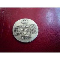 Монетовидный жетон 1801 коронация Александра I копия жетона