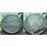 1 рубль 1771 года копия