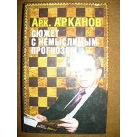 Аркадий Арканов Сюжет с немыслимым прогнозом