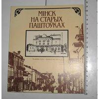 Мінск на старых паштоўках (канец 19-пачатак 20 стагоддзя)