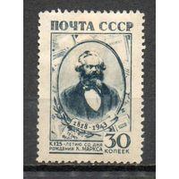 К. Маркс СССР 1943 год 1 марка