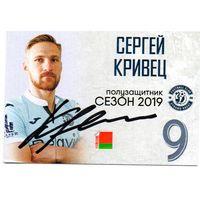 "Сергей Кривец ""Динамо Брест"" 2019г."