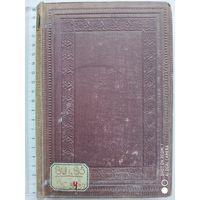 Поэзия Людвига Кондратовича. (Владислав Сырокомля) Том VI. (1872 г.) На польском языке.