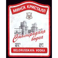 Этикетка Водка Стольградская Минск