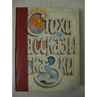 """""""Стихи,рассказы,сказки..."""" Книга для внеклассного чтения."""